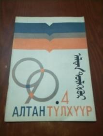 金钥匙 蒙文季刊 1990年 第4期