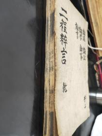清中早期刻本《二程粹言》两册两卷全  品上好河南洛阳大儒 程颢  程颐  世人称为 二程    是书内容颇为经典