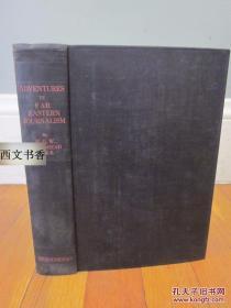 稀少版,《回忆录:远东的冒险》大量插图,1935年出版精装24开
