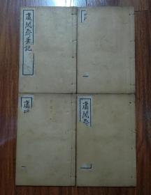 庸闲斋笔记(全4册 32开线装 民国12年印行)