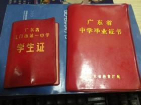 1982年广东省江门市第一中学学生证、1985年广东省中学毕业证书(江门市第一中学、高中)~同一开平人的!!