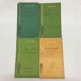 英语简易读物:双城记、格利佛游记、三人出游记、大卫·科波菲尔(4本合售)