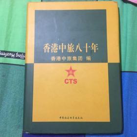香港中旅八十年(港中旅集团发展史)