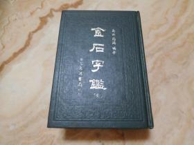 《金石字鉴》(金石字鑑)精一册,初版*