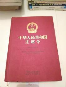 中华人民共和国主席令:1949.10~2001.4