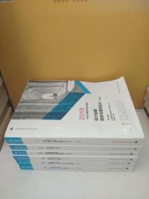 2019注册建筑师考试丛书(教材均为第14版,历年真题与解析均为第12版):1、设计前期场地与建筑设计(知识)教材与历年真题与解析+2、建筑结构教材与历年真题与解析+3、建筑物理与建筑设备教材与历年真题与解析+4、建筑材料与构造教材与历年真题与解析+5、建筑经济施工与设计业务管理教材与历年真题与解析+6、建筑方案技术与场地设计(作图)教材(附历年常考真题汇编)(12册合售)