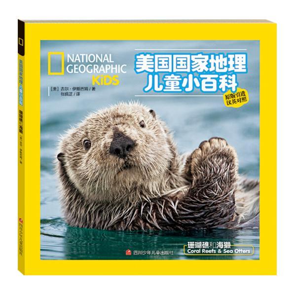 美国国家地理儿童小百科:珊瑚礁和海獭(彩图版)(原版引进·英汉对照)