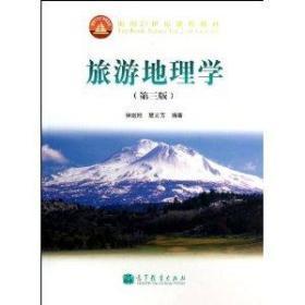 二手正版 旅游地理学(第三版)(内容一致,印次、封面或*不同,统一售价,随机发货) 保继刚 高等教育出版社 9787040340228