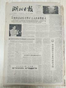 老报纸 湖北日报 1963年9月3日(4开四版),艾地同志谈反对修正主义的重要意义;庆祝越南民主共和国成立28周年,河内20万人举行盛大集会