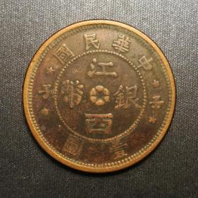 10424号   中华民国壬子江西银币壹圆铜样(壹圆型)
