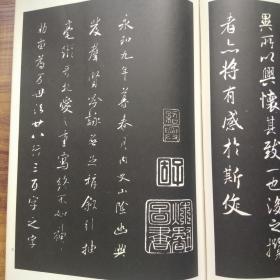 日本原版法帖    旧字帖     《褚摹兰亭帖》线装一册全    昭和45年(1970年)