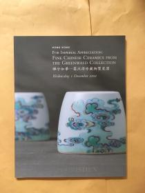 香港佳士得2010秋季拍卖会 晔兮如华:葛沃得珍藏御制瓷器