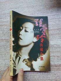 中短篇小說:1943年作品