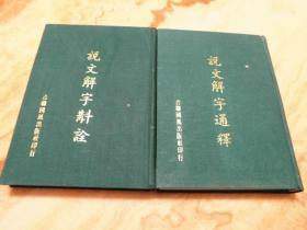 《说文解字斠诠+说文解字通释》两册合售*