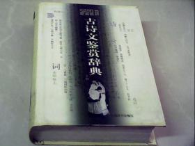 学生古诗文鉴赏辞典(下)精装