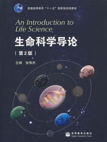 二手正版 生命科学导论(第2版) 张惟杰 高等教育出版社 9787040200775