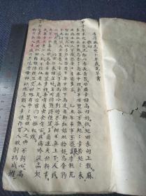 清鈔本《李淳風先生卜年歲荒旱書》一冊全,共9頁18面,后附《田禾六十年豐熟形圖式》
