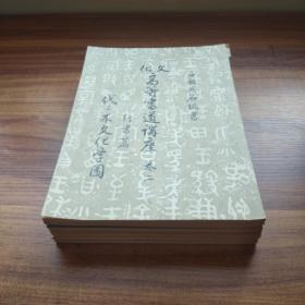 日本原版书法类书籍  《文化书道讲座》7册    书法名家西胁吴石编  含 《草书》, 《手纸文》 《实用书式》《 鉴赏》等书法教程   书道寳典
