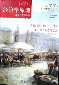 经济学原理 第七版 微观经济学分册