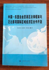 中国——东盟自由贸易区法律框架与泛北部湾国际区域经济区合作开发