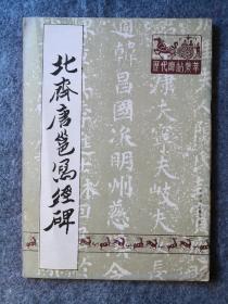 北齐唐邕写经碑(出版社库存,全新未阅)