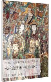 永乐宫壁画·朝元图·二/中国古代壁画经典高清大图系列