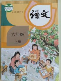 义务教育教科书 语文 六年级上 黑龙江2019印刷版