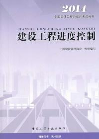 2014全国监理工程师培训考试用书建设工程进度控制 中国建设监理