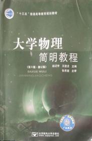 大学物理简明教程(第3版.修订版) 赵近芳 北京邮电大学出版社 978