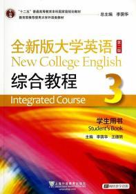 全新版大学英语(第二版)综合教程 3 学生用书 李荫华 上海外语教