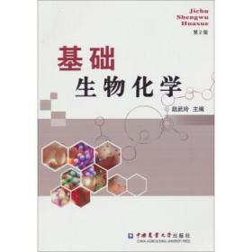 基础生物化学(第2版) 赵武玲 中国农业大学出版社 9787565507557