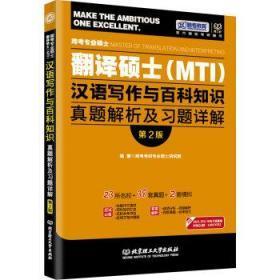 跨考专业硕士翻译硕士(MTI)汉语写作与百科知识真题解析及习题详