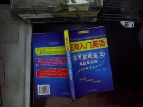 五句入门英语:高考英语语法系统及训练...