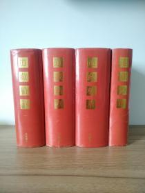 道藏精华 全四册 全4册 全四卷 精装本 仅印350套