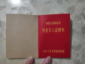 转业军人证明书 (空白未使用 文革时期印刷 前有毛主席像和题词各1页 无红塑精装)    盒一