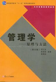 管理学原理与方法 第五版 第5版 周三多 陈传明 复旦大学