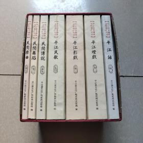 平江县非物质文化遗产丛书(一函七册全)