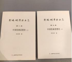 邓乔彬学术文集:中国绘画思想史(上下)