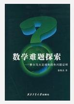 数学难题探索:费尔马大定理和四色问题证明 徐俊杰  著 西北工业大学出版社 9787561222003