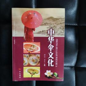 中华伞文化