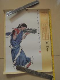 叶浅予民族舞蹈作品选 (13张全)1984年挂历