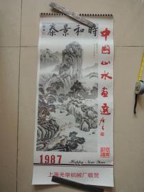 中国山水画选 (13张全1987年)挂历