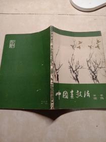 中国画技法 第一册
