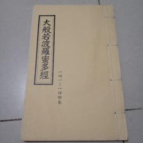 大般若波罗蜜多经【16开线装 一四一-一四四卷