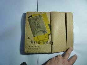 民国《游欧猎奇印象》张若谷 著   中华书局   缺版权页  以及缺最后一页  如图
