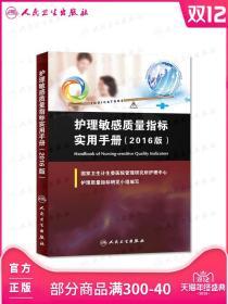 护理敏感质量指标实用手册2016版护理敏感质量指标监测管理护理质控手册人民卫生出版社护理质量控制案例分析书籍16版敏感指标