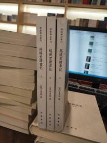 越缦堂读书记(全三册)定价128元
