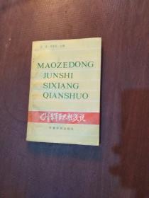 毛泽东军事思想浅说