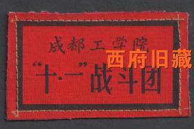 """文革胸牌胸标,成都工学院""""十一""""战斗团"""
