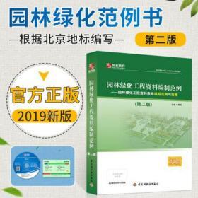 筑业园林绿化工程资料软件配套教材 园林绿化工程资料编制范例-园林绿化工程资料表格填写范例与指南(第二版) 9787501974993 任爱国 中国轻工业出版社